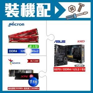 ☆香香價★ 華碩 TUF GAMING X570-PLUS(WI-FI)主機板+美光 D4-3200 16G*2 記憶體《紅》+威剛 XPG SX8200 PRO 1TB M.2 PCIe SSD