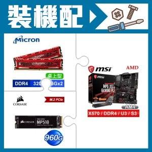 ☆香香價★ 微星 MPG X570 GAMING PLUS ATX主機板+美光 D4-3200 16G*2 記憶體《紅》+海盜船 MP510 960G M.2 PCIe SSD