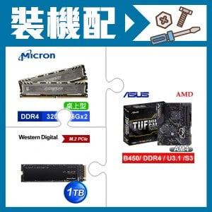 ☆香香價★ 華碩 TUF B450-PRO GAMING 主機板+美光 DDR4-3200 16G*2 記憶體《灰》+WD 黑標 SN750 1TB M.2 PCIe SSD