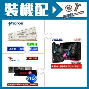 ☆香香價★ 華碩 ROG STRIX X570-F GAMING ATX主機板+美光 D4-3200 16G*2 記憶體《白》+威剛 XPG SX8200 PRO 512G M.2 PCIe SSD