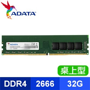 ADATA 威剛 DDR4-2666 32G 桌上型記憶體