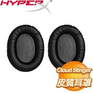 HyperX Cloud Stinger 皮質耳罩 適用於 Cloud Stinger系列(HXS-HSEP6)