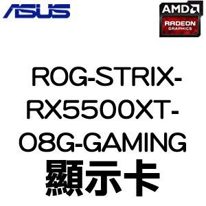 ASUS 華碩 ROG-STRIX-RX5500XT-O8G-GAMING 顯示卡