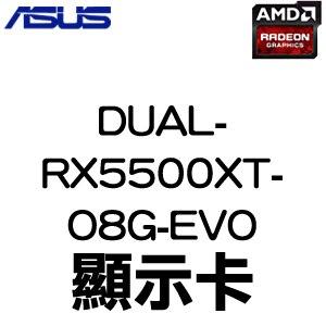 ASUS 華碩 DUAL-RX5500XT-O8G-EVO 顯示卡