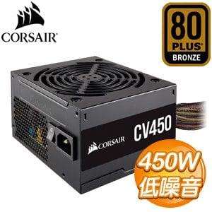 Corsair 海盜船 CV450 450W 銅牌 電源供應器(3年保)