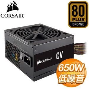 Corsair 海盜船 CV650 650W 銅牌 電源供應器(3年保)