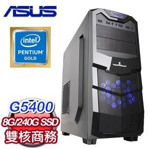華碩 文書系列【金龍鞭法】G5400雙核 商務電腦(8G/240G SSD)