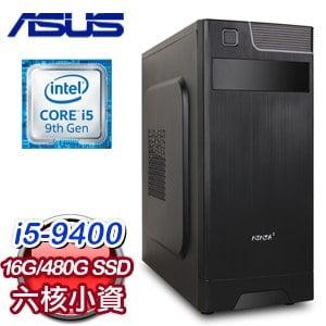 華碩 文書系列【滿天花雨擲金針】i5-9400六核 商務電腦(16G/480G SSD)