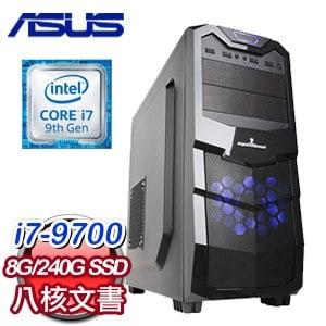華碩 文書系列【三花聚頂掌法】i7-9700八核 商務電腦(8G/240G SSD)