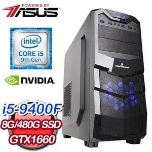 華碩 電玩系列【鐵掌神功】i5-9400F六核GTX1660娛樂電腦(8G/480G SSD)