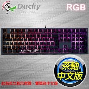 Ducky 創傑 Shine 7 茶軸 RGB PBT黑蓋 機械式鍵盤《中文版》
