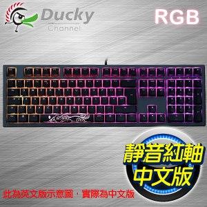 Ducky 創傑 Shine 7 靜音紅軸 RGB PBT黑蓋 機械式鍵盤《中文版》