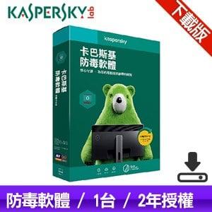 【下載版】卡巴斯基 Kaspersky 2021 防毒軟體(1台裝置/2年授權) KAV 1P2Y-D
