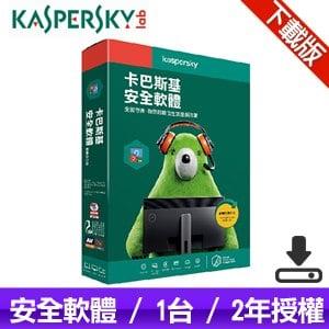 【下載版】卡巴斯基 Kaspersky 2021 安全軟體(1台裝置/2年授權) KIS 1P2Y-D