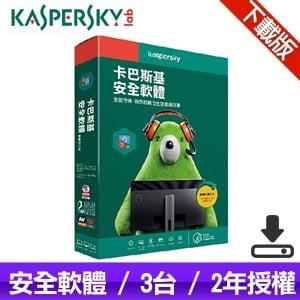 【下載版】卡巴斯基 Kaspersky 2021 安全軟體(3台裝置/2年授權) KIS-MD 3D2Y-D
