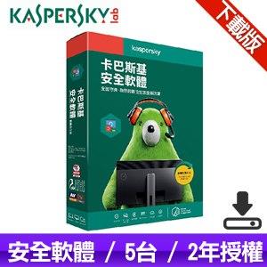 【下載版】卡巴斯基 Kaspersky 2021 安全軟體(5台裝置/2年授權) KIS-MD 5D2Y-D