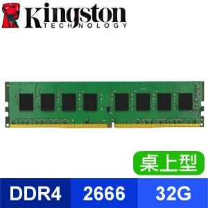 Kingston 金士頓 DDR4 2666 32G 桌上型記憶體 KVR26N19D8/32