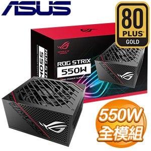 ASUS 華碩 ROG-STRIX-550G 550W 金牌 全模組 電源供應器 (10年保)