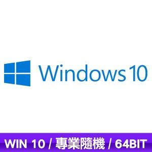 *Microsoft 微軟 Windows 10 Pro 專業中文 64位元隨機版《含DVD》