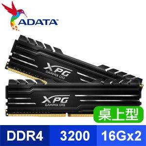 ADATA 威剛 XPG GAMMIX D10 DDR4-3200 16G*2 桌上型記憶體《黑》