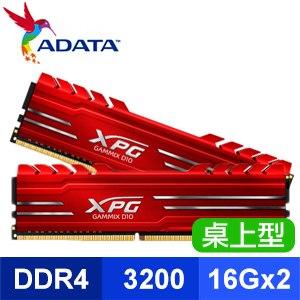 ADATA 威剛 XPG GAMMIX D10 DDR4-3200 16G*2 桌上型記憶體《紅》