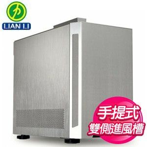 LIAN LI 聯力【PC-TU150A】ITX電腦機殼《銀》
