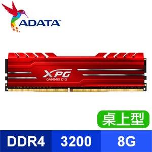 ADATA 威剛 XPG GAMMIX D10 DDR4-3200 8G 桌上型記憶體《紅》