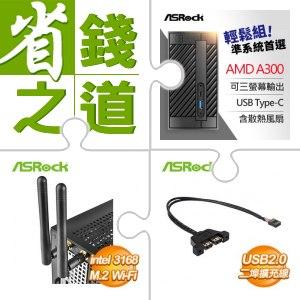 華擎 A300 迷你電腦+華擎WIFI+BT4.0無線模組+華擎USB2.0 二埠擴充線