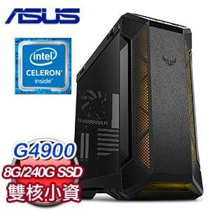 華碩 文書系列【天崩地裂】G4900雙核 商務電腦(8G/240G SSD)