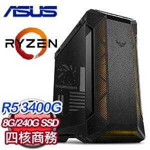 華碩 文書系列【腐敗箭雨】AMD R5 3400G四核 商務電腦(8G/240G SSD)
