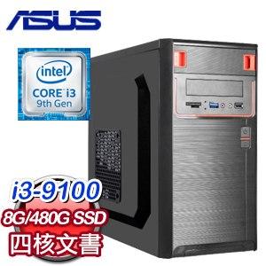 ☆新年限定★ 華碩 文書系列【非你莫鼠】i3-9100四核 商務電電腦(8G/480G SSD)