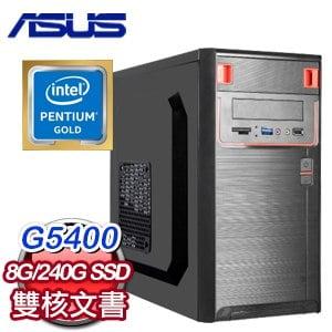 ☆新年限定★ 華碩 文書系列【眾望所鼠】G5400雙核 商務電腦(8G/240G SSD)