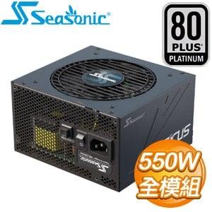 SeaSonic 海韻 Focus PX-550 550W 白金牌 全模組 電源供應器(10年保)