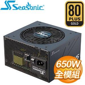 SeaSonic 海韻 Focus GX-650 650W 金牌 全模組 電源供應器(10年保)