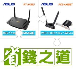 ☆自動省★ 華碩 RT-AX56U AX1800 WiFi 6 Ai Mesh 雙頻無線路由器+華碩 PCE-AX58BT PCIE無線網卡