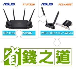 ☆自動省★ 華碩 RT-AX3000 雙頻 WiFi 6 無線分享器+華碩 PCE-AX58BT PCIE無線網卡