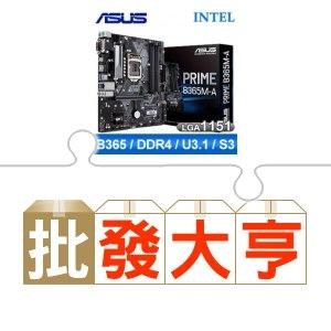☆批購自動送好禮★ 華碩 PRIME B365M-A M-ATX主機板(X4) ★送微星 GTX 1050 2G OCV1 顯示卡