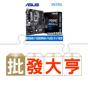 華碩B365M-A主機板(X4) ★送微星 GTX 1050 顯示卡