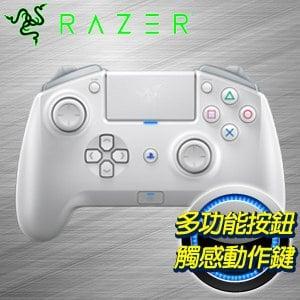 Razer 雷蛇 Raiju TE Mercury 颶獸競技版遊戲手把《白》RZ06-02610300-R3A1
