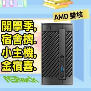 ☆期間限定★ 華擎 小型系列【mini衛生】AMD 3000G雙核 迷你電腦(4G/120G SSD)