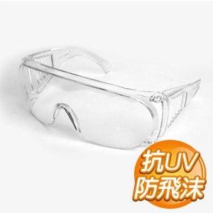 強化抗UV安全防護眼鏡