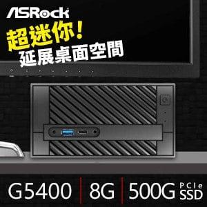 華擎 小型系列【mini桌球】G5400雙核 迷你電腦(8G/500G SSD)