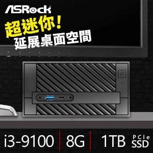 華擎 小型系列【mini躲避球】i3-9100四核 迷你電腦(8G/1T SSD)