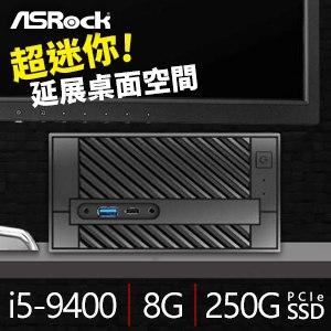華擎 小型系列【mini鉛球】i5-9400六核 迷你電腦(8G/250G SSD)