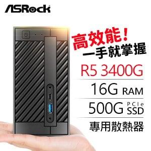 華擎 小型系列【mini槌球】AMD R5 3400G四核 迷你電腦(16G/500G SSD)