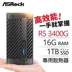 華擎 小型系列【mini板球】AMD R5 3400G四核 迷你電腦(16G/1T SSD)