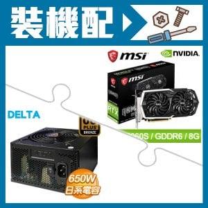 ☆裝機配★ 微星 RTX 2060 SUPER ARMOR OC 8G 顯示卡+台達 650W 銅牌 電源供應器