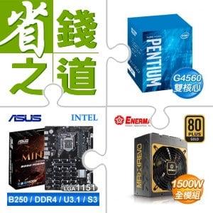 ☆自動省★ G4560+華碩 B250-MINING-EXPERT(礦板)主機板+保銳 極致冰核 1500W 80+金牌 電源供應器(X2)