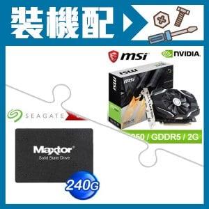 微星 GTX 1050 2G OCV1 顯示卡 +希捷 240G SSD