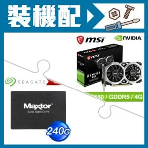 ☆裝機配★ 微星 GTX 1650 VENTUS XS 4G OC 顯示卡+希捷 Maxtor Z1 240G SSD
